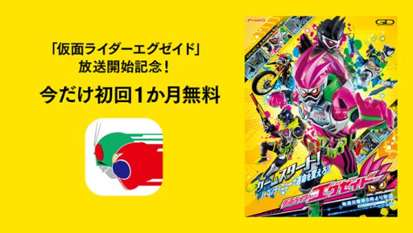 24時間×365日、東映特撮が楽しめるアプリサービス「東映特撮ファンクラブ」では、「仮面ライダーエグゼイド」放送開始を記念して、初回1か月無料キャンペーンを