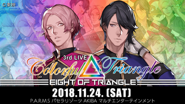 「EIGHT OF TRIANGLE」、3rdライブの一次先行チケットが9/17(月・祝)より受付開始!!