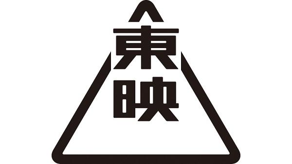 東映 脚本 募集