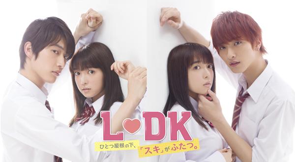 L Dk Live Action 映画『L♡DK ひと...