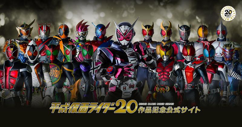 平成仮面ライダー20作品を記念し、仮面ライダーシリーズ初のポータルサイトがOPEN!