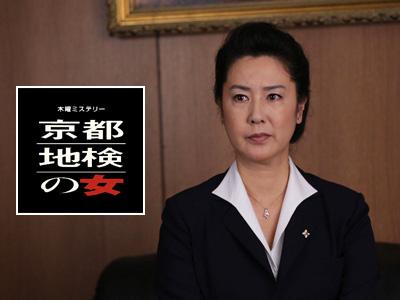 京都地検の女9