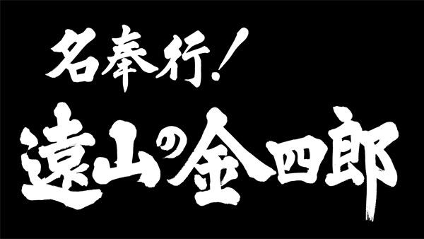 松岡昌宏の遠山の金さんが帰って...