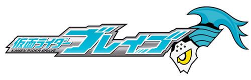 「仮面ライダーブレイブ ロゴ」の画像検索結果