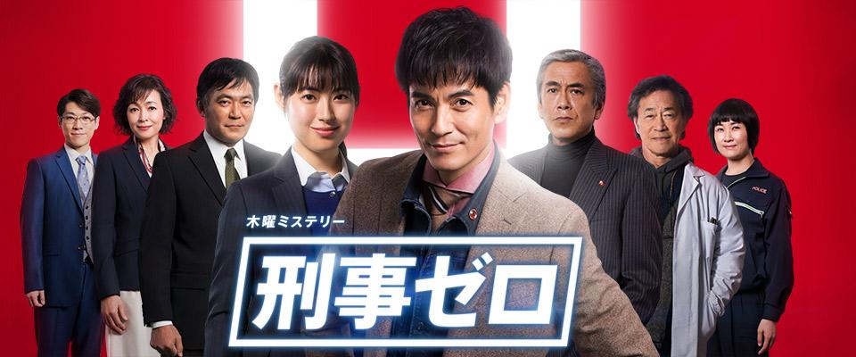 刑事ゼロ | 東映[テレビ]